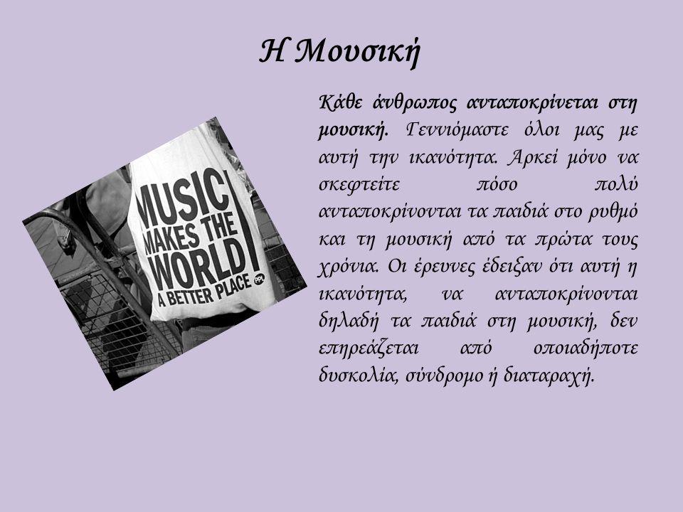 Επίσης, η μουσική έχει άμεση επίδραση στη συμπεριφορά, την κίνηση και τη συναισθηματική κατάσταση.