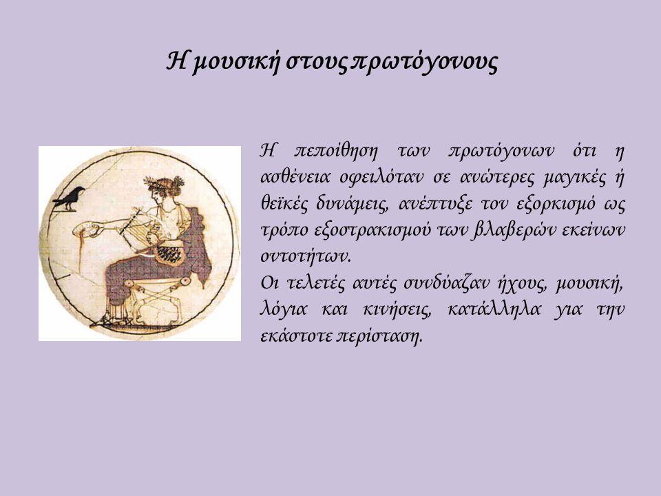 Η πεποίθηση των πρωτόγονων ότι η ασθένεια οφειλόταν σε ανώτερες μαγικές ή θεϊκές δυνάμεις, ανέπτυξε τον εξορκισμό ως τρόπο εξοστρακισμού των βλαβερών εκείνων οντοτήτων.