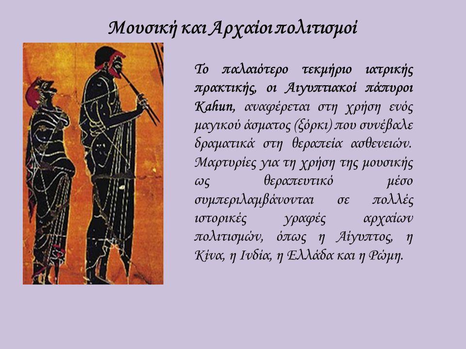 Πολύ αργότερα, ο Πέρσης επιστήμονας, ψυχολόγος και μουσικολόγος Al Farabi (872-950 μ.Χ), στην πραγματεία του Meanings of the Intellect (Έννοιες της Διανοίας) έκανε αναφορά στη μουσικοθεραπεία και στη θεραπευτική επίδραση της μουσικής στην ψυχή.