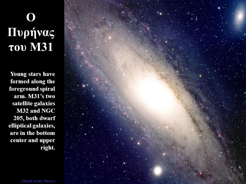 Ο Πυρήνας του Μ31 (NOAO/AURA Photos) Young stars have formed along the foreground spiral arm. M31's two satellite galaxies M32 and NGC 205, both dwarf