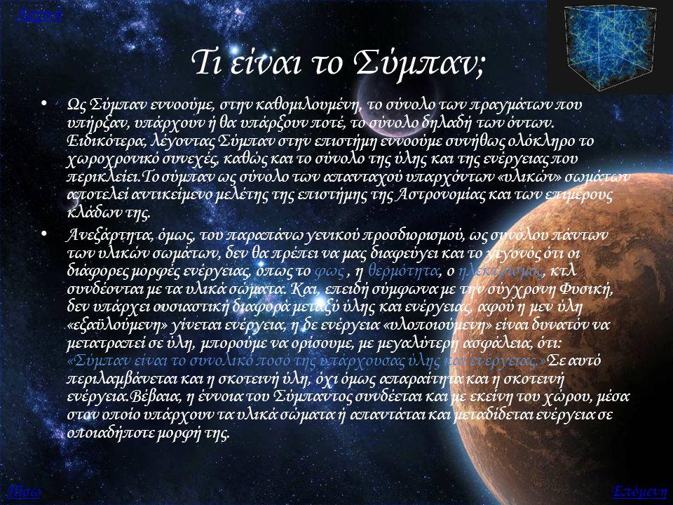 Τι είναι το Σύμπαν; Ως Σύμπαν εννοούμε, στην καθομιλουμένη, το σύνολο των πραγμάτων που υπήρξαν, υπάρχουν ή θα υπάρξουν ποτέ, το σύνολο δηλαδή των όντ