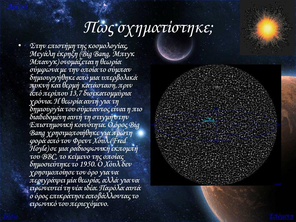 Πώς σχηματίστηκε; Στην επιστήμη της κοσμολογίας, Μεγάλη έκρηξη (Big Bang, Μπιγκ Μπανγκ) ονομάζεται η θεωρία σύμφωνα με την οποία το σύμπαν δημιουργήθη