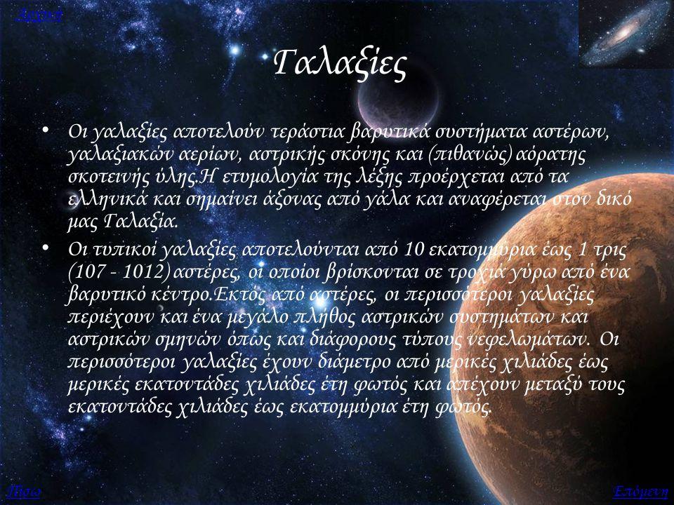 Γαλαξίες Οι γαλαξίες αποτελούν τεράστια βαρυτικά συστήματα αστέρων, γαλαξιακών αερίων, αστρικής σκόνης και (πιθανώς) αόρατης σκοτεινής ύλης.Η ετυμολογ
