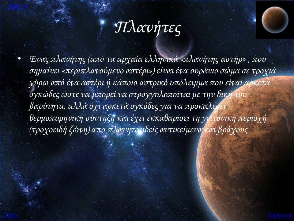 Πλανήτες Ένας πλανήτης (από τα αρχαία ελληνικά «πλανήτης αστήρ», που σημαίνει «περιπλανούμενο αστέρι») είναι ένα ουράνιο σώμα σε τροχιά γύρω από ένα α