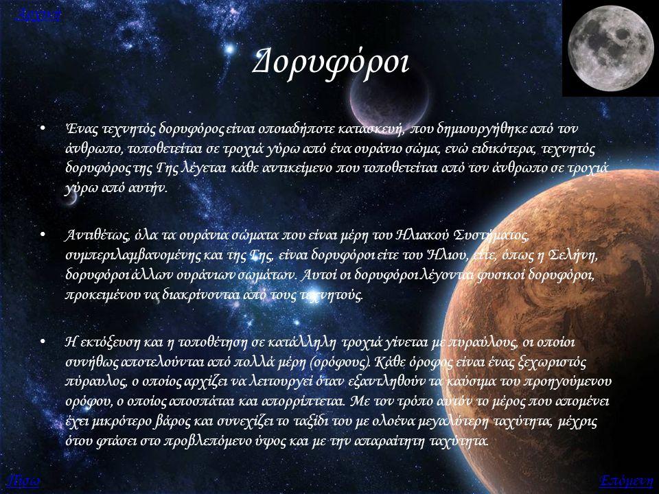 Δορυφόροι Ένας τεχνητός δορυφόρος είναι οποιαδήποτε κατασκευή, που δημιουργήθηκε από τον άνθρωπο, τοποθετείται σε τροχιά γύρω από ένα ουράνιο σώμα, εν