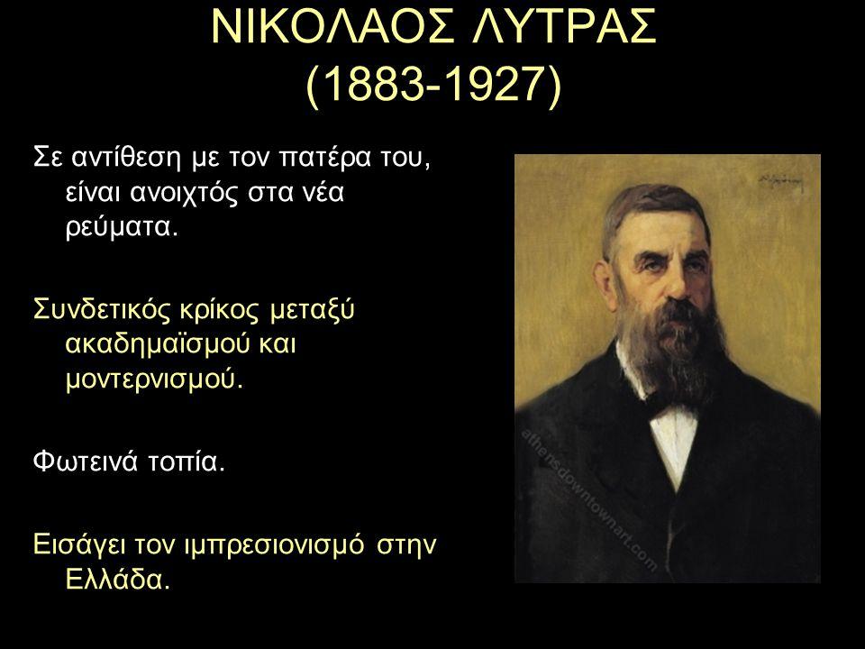 ΝΙΚΟΛΑΟΣ ΛΥΤΡΑΣ (1883-1927) Σε αντίθεση με τον πατέρα του, είναι ανοιχτός στα νέα ρεύματα.