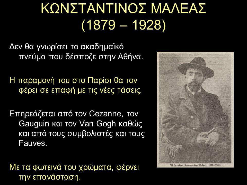 ΚΩΝΣΤΑΝΤΙΝΟΣ ΜΑΛΕΑΣ (1879 – 1928) Δεν θα γνωρίσει το ακαδημαϊκό πνεύμα που δέσποζε στην Αθήνα.