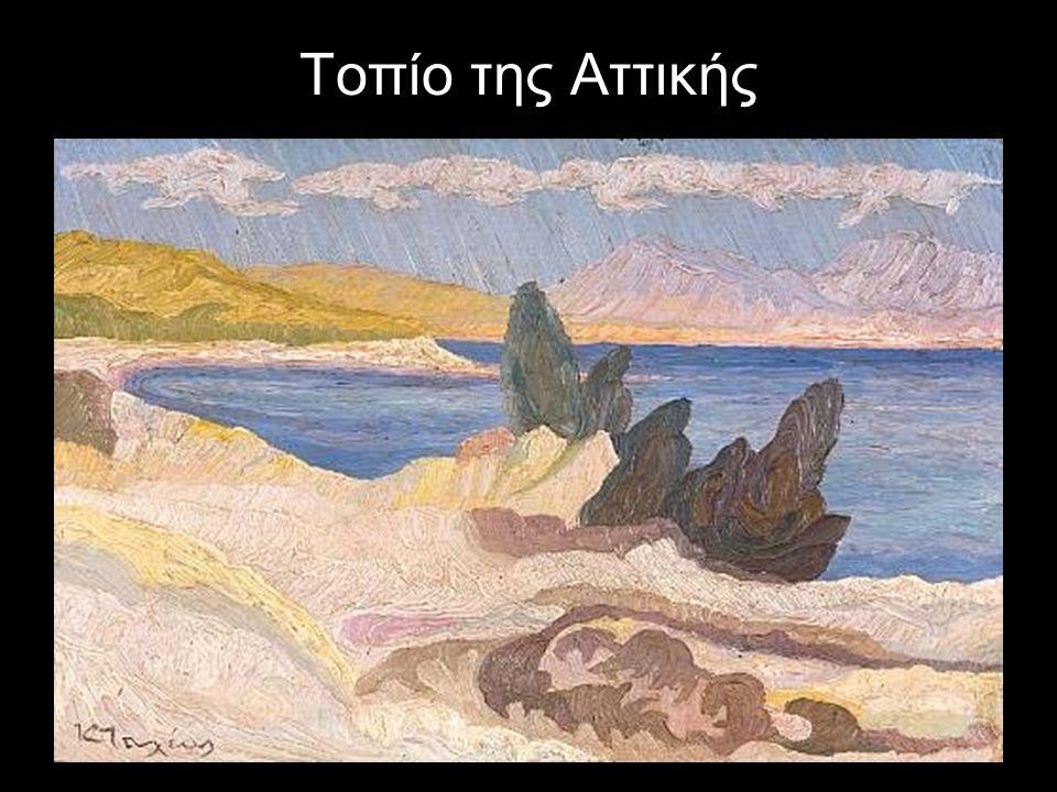 Τοπίο της Αττικής