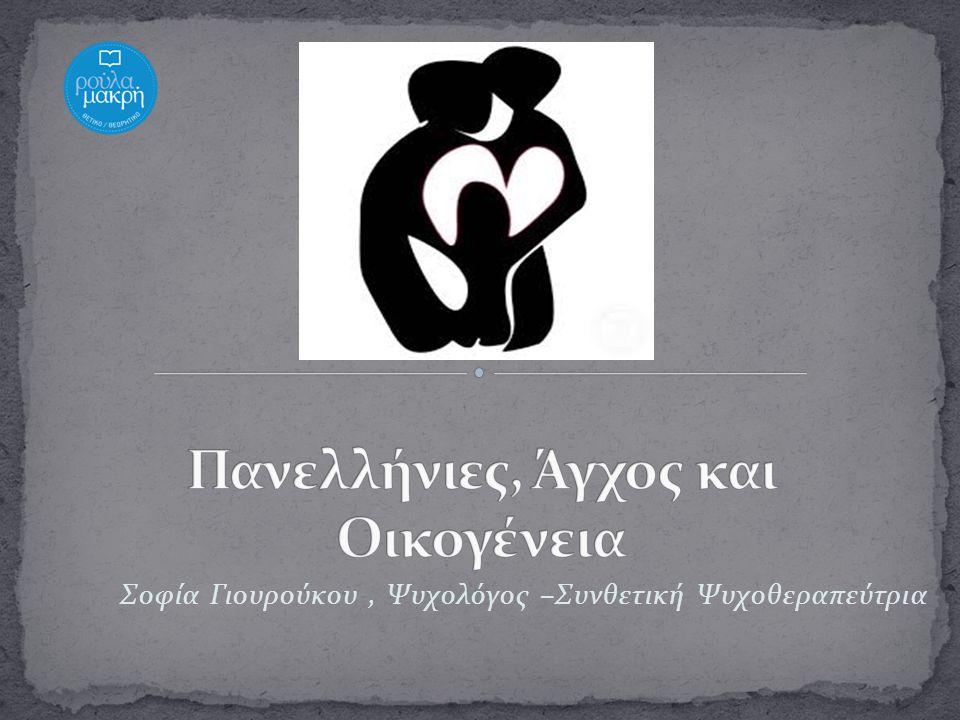 Σοφία Γιουρούκου, Ψυχολόγος –Συνθετική Ψυχοθεραπεύτρια