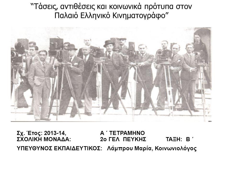 Τάσεις, αντιθέσεις και κοινωνικά πρότυπα στον Παλαιό Ελληνικό Κινηματογράφο Σχ.