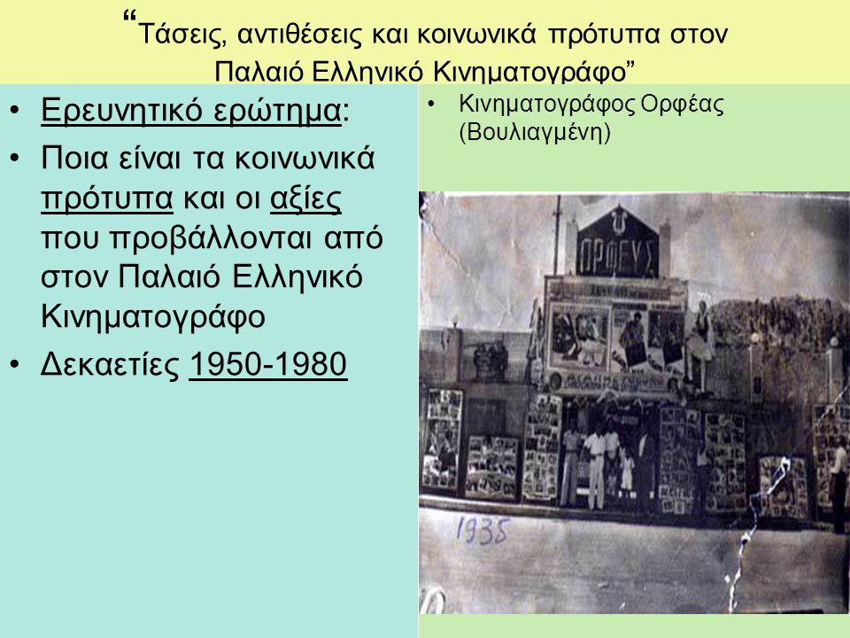 Τάσεις, αντιθέσεις και κοινωνικά πρότυπα στον Παλαιό Ελληνικό Κινηματογράφο Eρευνητικό ερώτημα: Ποια είναι τα κοινωνικά πρότυπα και οι αξίες που προβάλλονται από στον Παλαιό Ελληνικό Κινηματογράφο Δεκαετίες 1950-1980 Κινηματογράφος Ορφέας (Βουλιαγμένη)