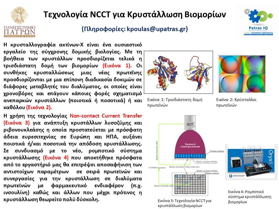 Τεχνολογία NCCT για Κρυστάλλωση Βιομορίων (Πληροφορίες: kpoulas@upatras.gr) H κρυσταλλογραφία ακτίνων-Χ είναι ένα ουσιαστικό εργαλείο της σύγχρονης δο