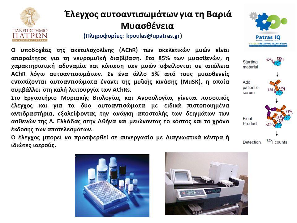 Έλεγχος αυτοαντισωμάτων για τη Βαριά Μυασθένεια (Πληροφορίες: kpoulas@upatras.gr) Ο υποδοχέας της ακετυλοχολίνης (AChR) των σκελετικών μυών είναι απαρ