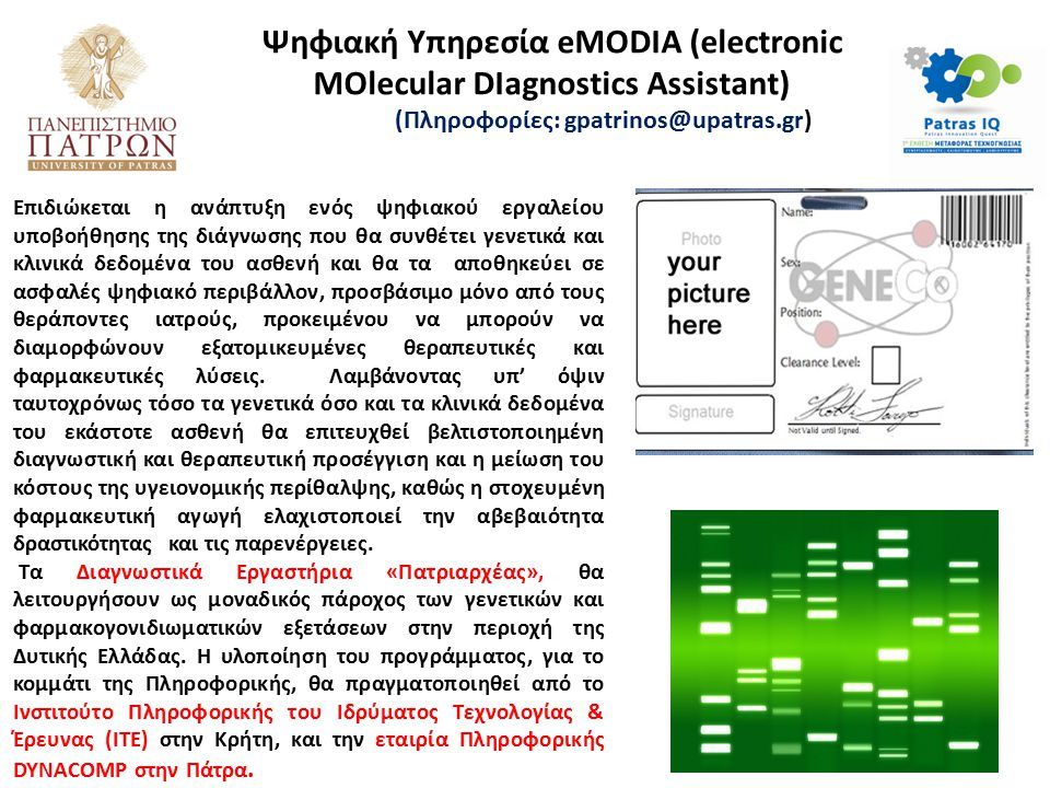Επιδιώκεται η ανάπτυξη ενός ψηφιακού εργαλείου υποβοήθησης της διάγνωσης που θα συνθέτει γενετικά και κλινικά δεδομένα του ασθενή και θα τα αποθηκεύει