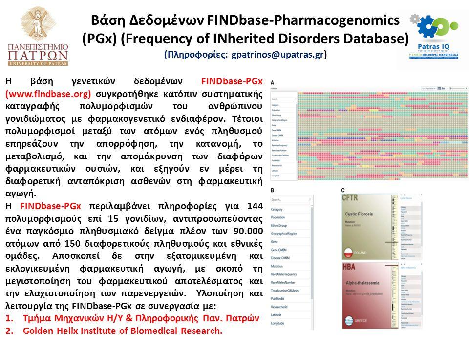 Η βάση γενετικών δεδομένων FINDbase-PGx (www.findbase.org) συγκροτήθηκε κατόπιν συστηματικής καταγραφής πολυμορφισμών του ανθρώπινου γονιδιώματος με φ