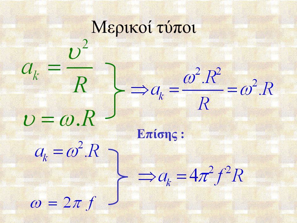 Η επιτάχυνση αυτή είναι κάθετη στην ταχύτητα με φορά προς το κέντρο του κύκλου. Ονομάζεται : Κεντρομόλος επιτάχυνση.