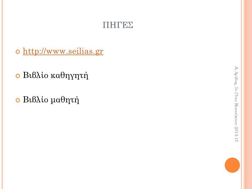 ΠΗΓΕΣ http://www.seilias.gr Βιβλίο καθηγητή Βιβλίο μαθητή Α. Δρίβας, 3ο Γ/σιο Ναυπάκτου 2014-15