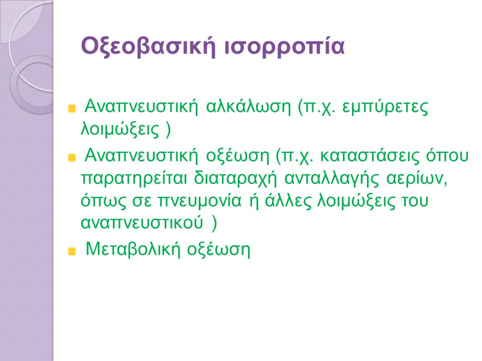 Οξεοβασική ισορροπία Αναπνευστική αλκάλωση (π.χ. εμπύρετες λοιμώξεις ) Αναπνευστική οξέωση (π.χ.