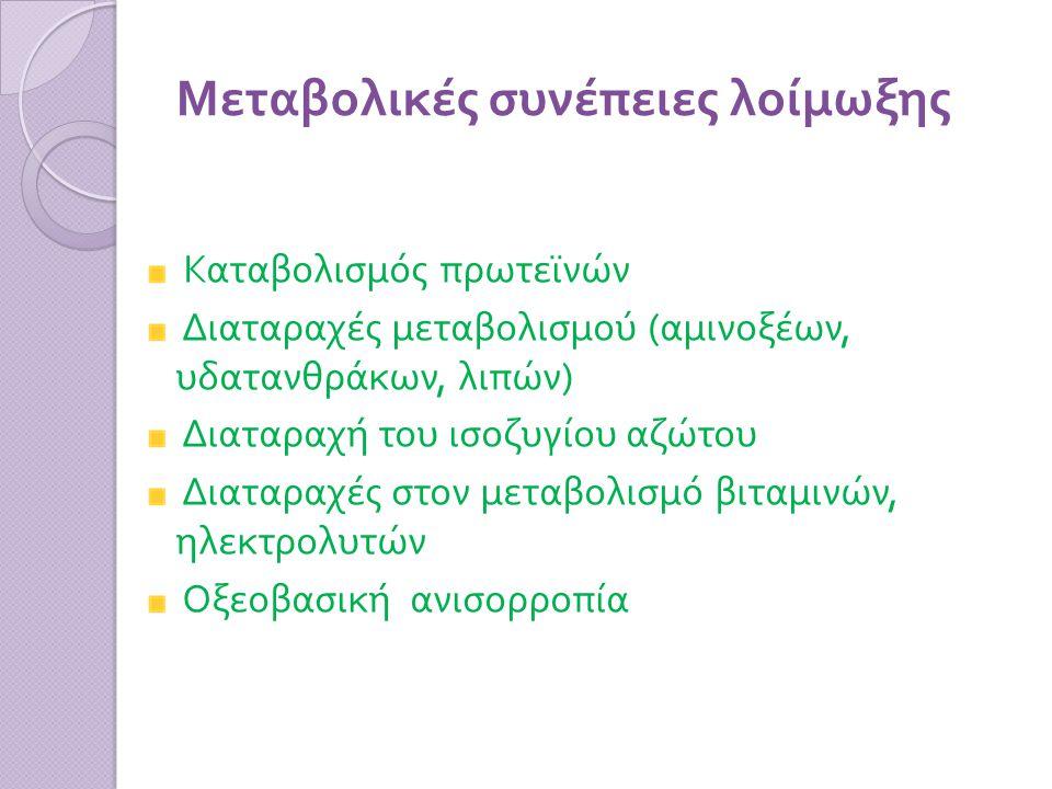 Μεταβολικές συνέπειες λοίμωξης Καταβολισμός πρωτεϊνών Διαταραχές μεταβολισμού ( αμινοξέων, υδατανθράκων, λιπών ) Διαταραχή του ισοζυγίου αζώτου Διαταραχές στον μεταβολισμό βιταμινών, ηλεκτρολυτών Οξεοβασική ανισορροπία