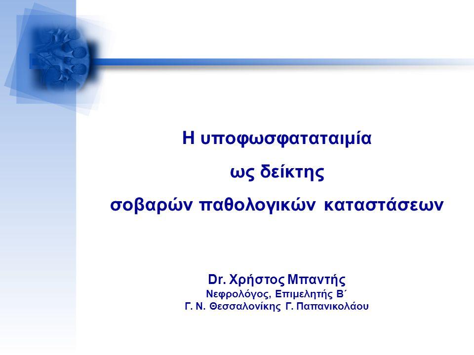 Η υποφωσφαταταιμία ως δείκτης σοβαρών παθολογικών καταστάσεων Dr.
