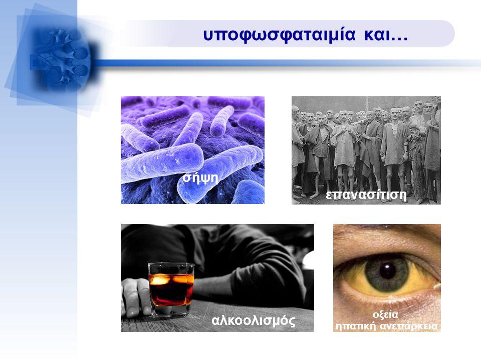 υποφωσφαταιμία και… σήψη επανασίτιση αλκοολισμός οξεία ηπατική ανεπάρκεια