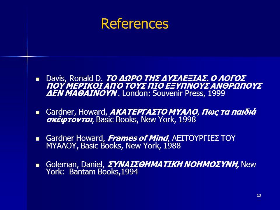 13 References Davis, Ronald D. ΤΟ ΔΩΡΟ ΤΗΣ ΔΥΣΛΕΞΙΑΣ.