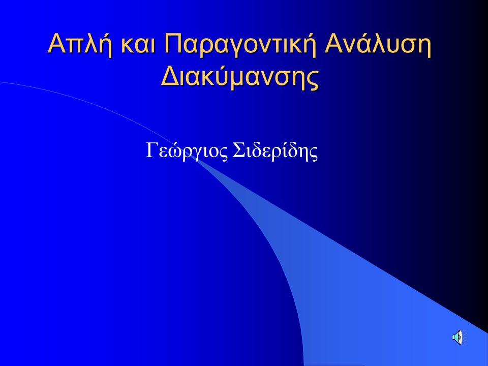 Απλή και Παραγοντική Ανάλυση Διακύμανσης Γεώργιος Σιδερίδης