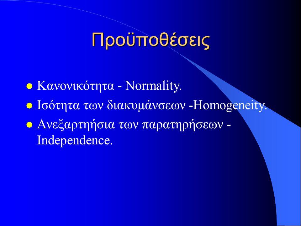 Προϋποθέσεις l Κανονικότητα - Normality.l Ισότητα των διακυμάνσεων -Homogeneity.