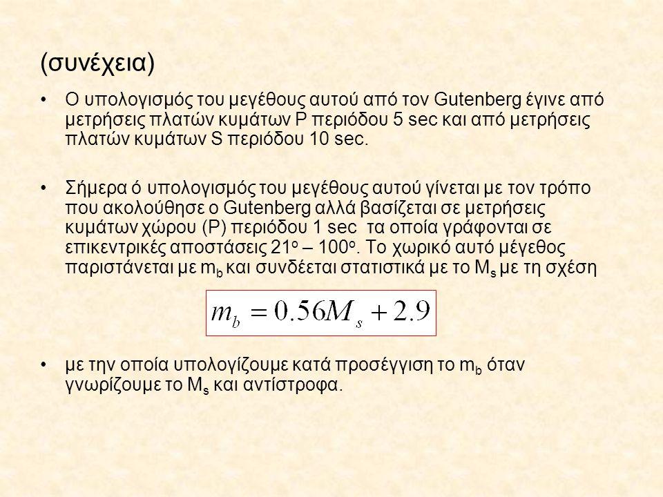 (συνέχεια) Ο υπολογισμός του μεγέθους αυτού από τον Gutenberg έγινε από μετρήσεις πλατών κυμάτων P περιόδου 5 sec και από μετρήσεις πλατών κυμάτων S π