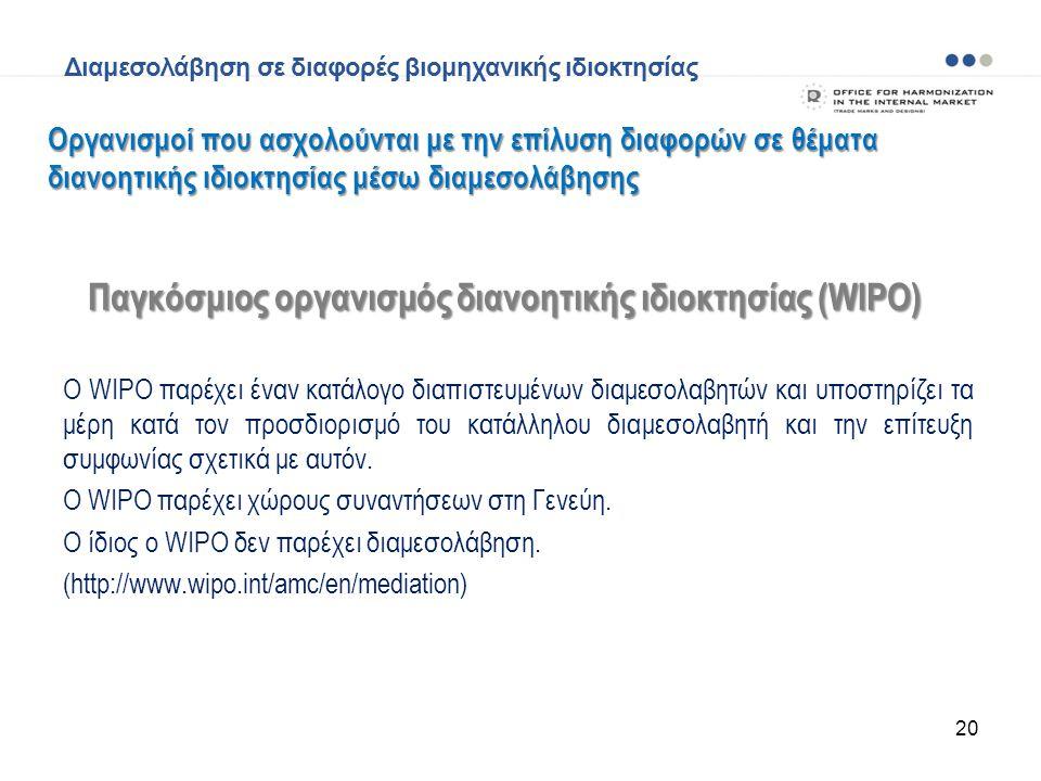 20 Παγκόσμιος οργανισμός διανοητικής ιδιοκτησίας (WIPO) Ο WIPO παρέχει έναν κατάλογο διαπιστευμένων διαμεσολαβητών και υποστηρίζει τα μέρη κατά τον πρ