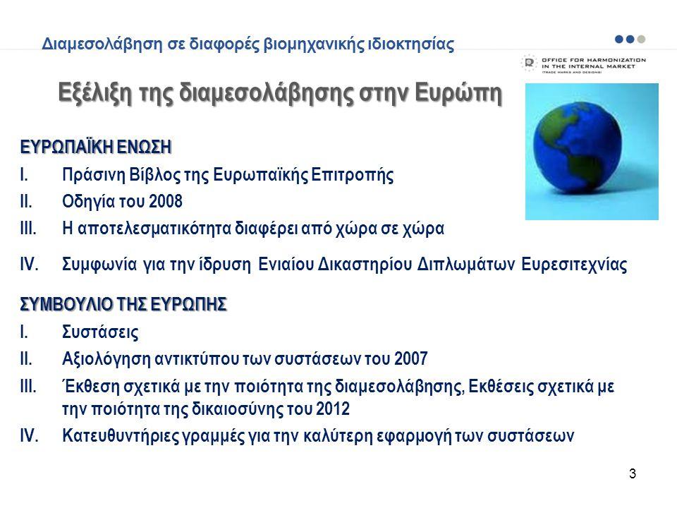 Εξέλιξη της διαμεσολάβησης στην Ευρώπη Εξέλιξη της διαμεσολάβησης στην Ευρώπη ΕΥΡΩΠΑΪΚΗ ΕΝΩΣΗ I.Πράσινη Βίβλος της Ευρωπαϊκής Επιτροπής II.Οδηγία του