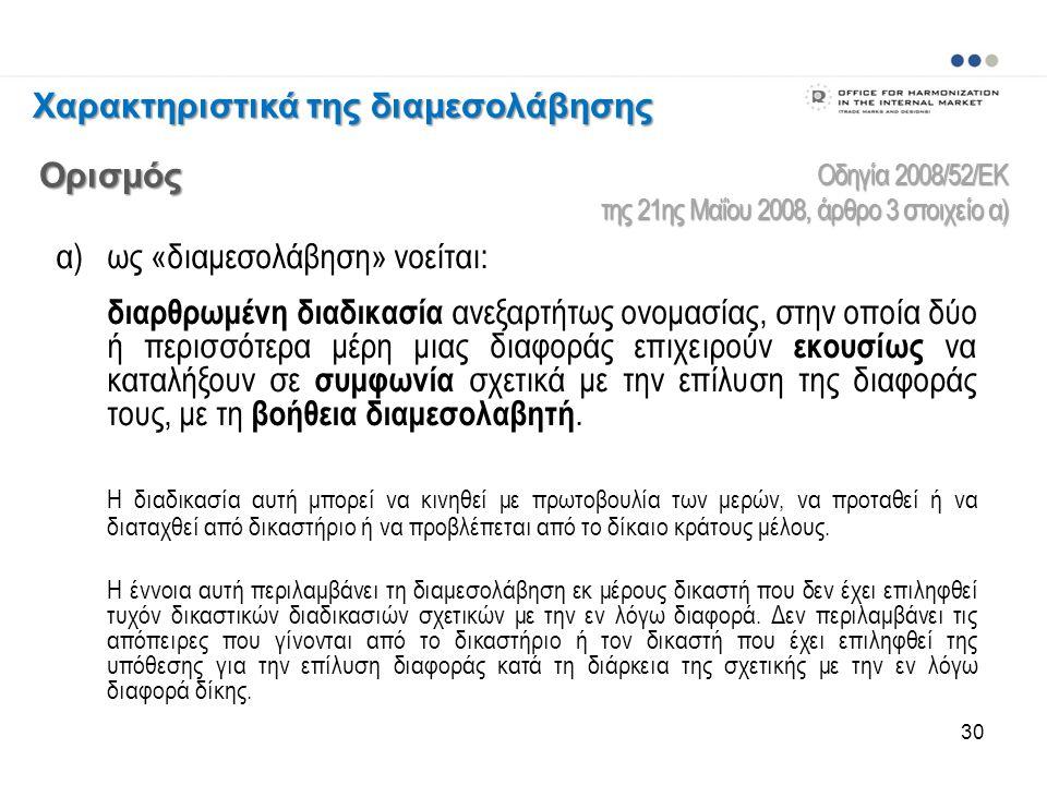 30 Οδηγία 2008/52/ΕΚ της 21ης Μαΐου 2008, άρθρο 3 στοιχείο α) α) ως «διαμεσολάβηση» νοείται: διαρθρωμένη διαδικασία ανεξαρτήτως ονομασίας, στην οποία
