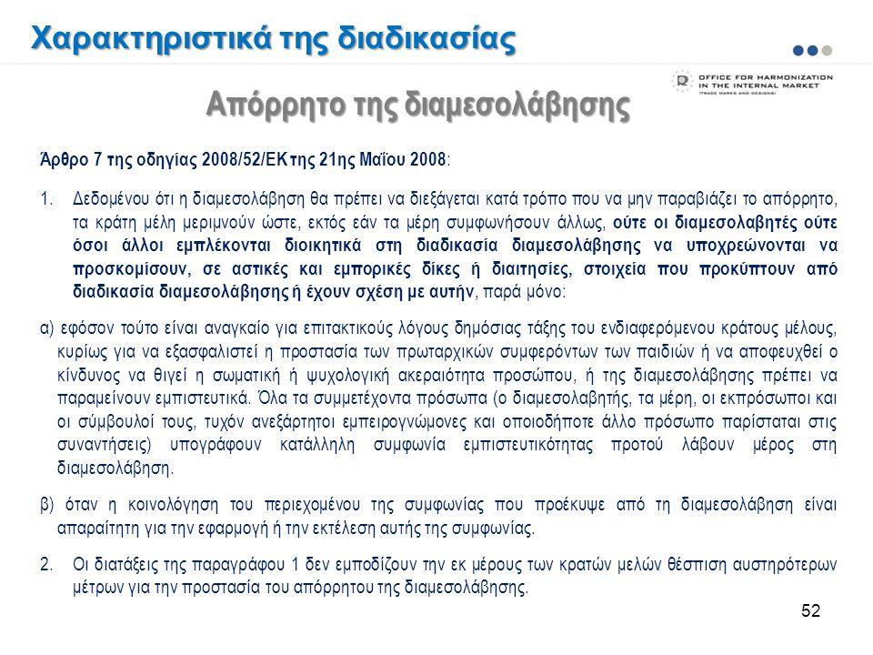 52 Άρθρο 7 της οδηγίας 2008/52/ΕΚ της 21ης Μαΐου 2008 : 1.Δεδομένου ότι η διαμεσολάβηση θα πρέπει να διεξάγεται κατά τρόπο που να μην παραβιάζει το απ