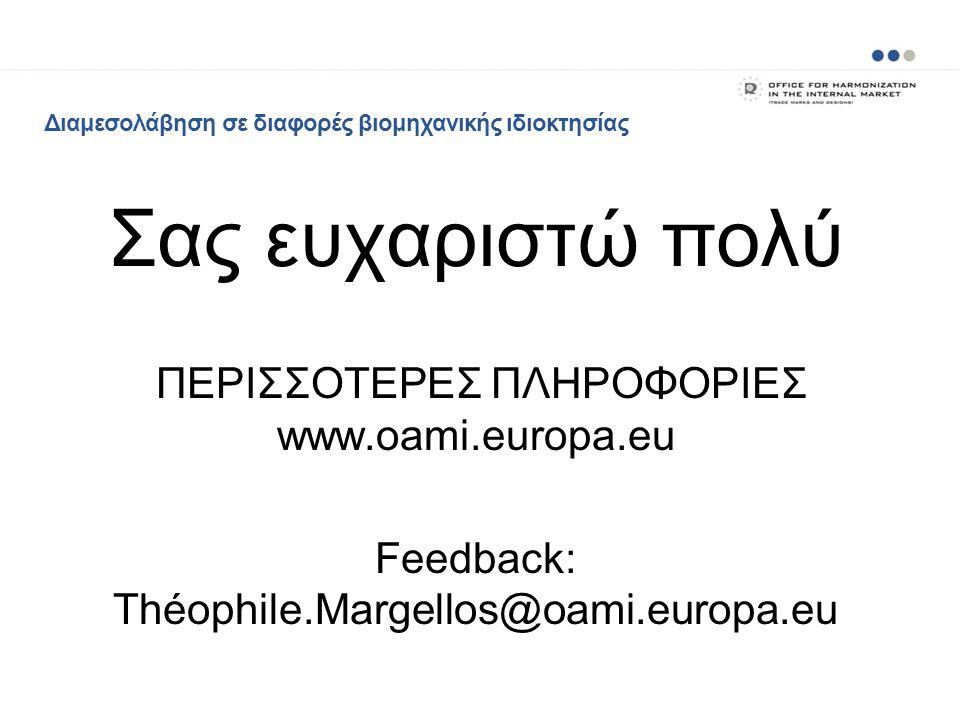 Σας ευχαριστώ πολύ ΠΕΡΙΣΣΟΤΕΡΕΣ ΠΛΗΡΟΦΟΡΙΕΣ www.oami.europa.eu Feedback: Théophile.Margellos@oami.europa.eu Διαμεσολάβηση σε διαφορές βιομηχανικής ιδι