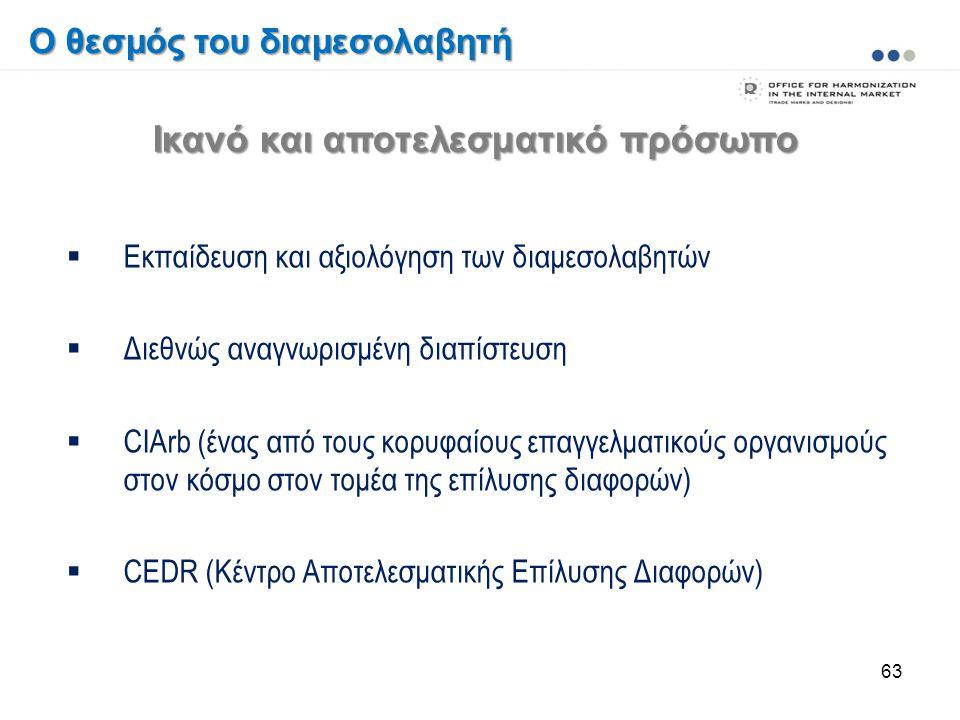 63  Εκπαίδευση και αξιολόγηση των διαμεσολαβητών  Διεθνώς αναγνωρισμένη διαπίστευση  CIArb (ένας από τους κορυφαίους επαγγελματικούς οργανισμούς στ