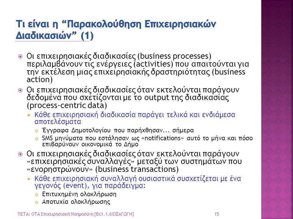  Οι επιχειρησιακές διαδικασίες (business processes) περιλαμβάνουν τις ενέργειες (activities) που απαιτούνται για την εκτέλεση μιας επιχειρησιακής δρα