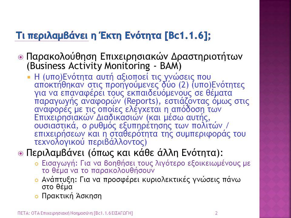  Business Activity Monitoring (BAM)  http://en.wikipedia.org/wiki/Business_activity_monitoring http://en.wikipedia.org/wiki/Business_activity_monitoring  Πίνακες Ελέγχου (Dashboards)  http://en.wikipedia.org/wiki/Dashboards_(management_in formation_systems) http://en.wikipedia.org/wiki/Dashboards_(management_in formation_systems)  Επιχειρησιακές Αναφορές (Enterprise Reports)  http://ghill.customer.netspace.net.au/reporting/definition.html http://ghill.customer.netspace.net.au/reporting/definition.html  Οπτικοποίηση της Επιχειρησιακής Νοημοσύνης  http://www.perceptualedge.com/ http://www.perceptualedge.com/  S.