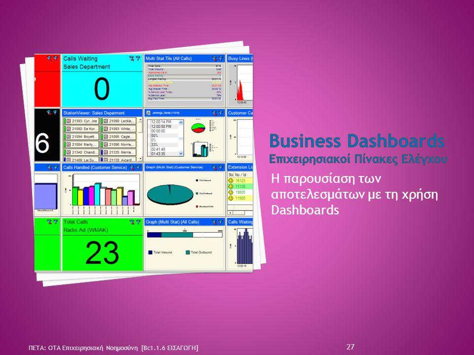 Η παρουσίαση των αποτελεσμάτων με τη χρήση Dashboards ΠΕΤΑ: ΟΤΑ Επιχειρησιακή Νοημοσύνη [Bc1.1.6 ΕΙΣΑΓΩΓΗ] 27