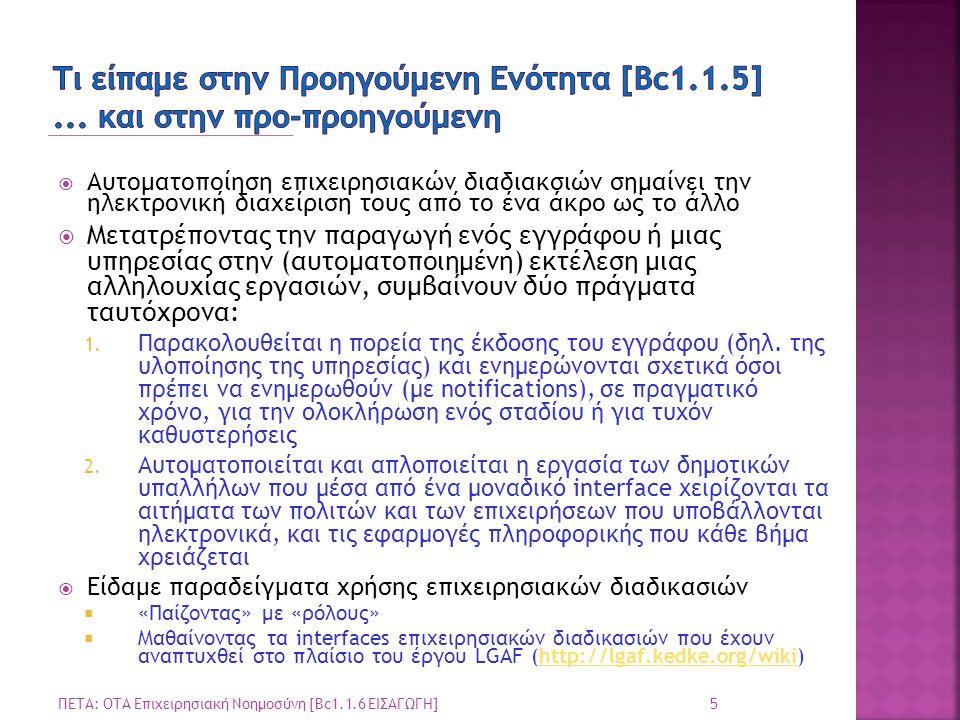  Αν και αυτοί οι δείκτες δεν καταγράφουν λάθη, ωστόσο «ειδοποιούν» όταν εμφανίζονται προκαθορισμένες καταστάσεις  Ειδοποίηση για το αν μια επιχείρηση υπερβεί ένα συγκεκριμένο ύψος οφειλών  Ειδοποίηση για τον αν υπάρξει ένας μεγάλος αριθμός καταγγελιών για την τοποθέτηση ενός σηματοδότη  Οι «καταστάσεις» αυτές ορίζονται από τον Δήμο ...