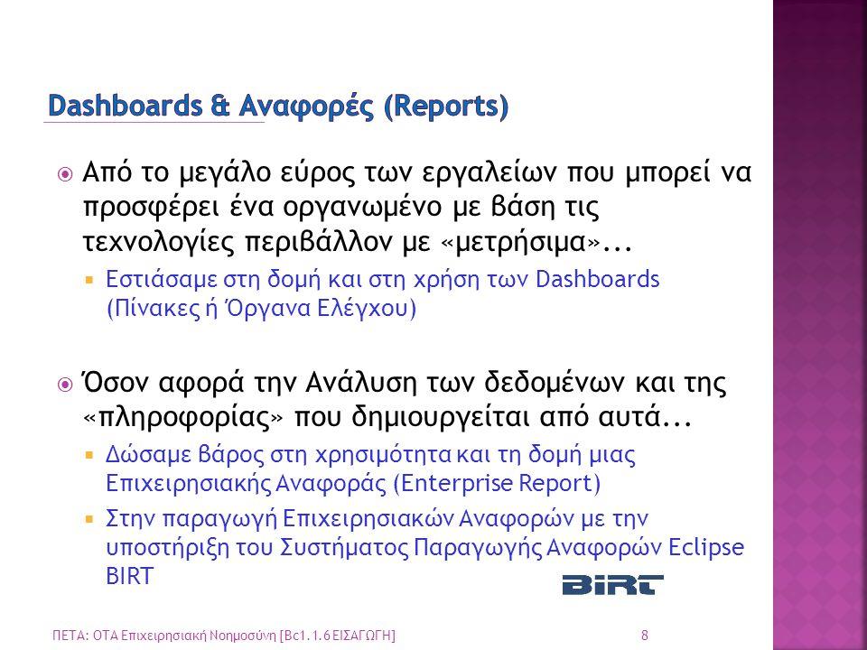Πως «τακτοποιούμε» τα δεδομένα ώστε να βγάλουμε συμπεράσματα; ΠΕΤΑ: ΟΤΑ Επιχειρησιακή Νοημοσύνη [Bc1.1.6 ΕΙΣΑΓΩΓΗ] 19