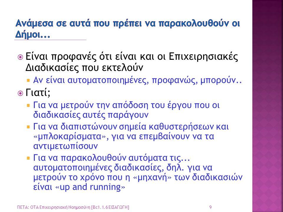 Πού βρίσκεται ακριβώς η «Παρακολούθηση» (Monitoring); ΠΕΤΑ: ΟΤΑ Επιχειρησιακή Νοημοσύνη [Bc1.1.6 ΕΙΣΑΓΩΓΗ] 10