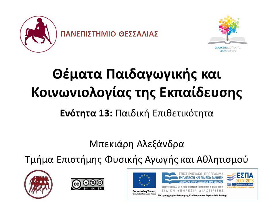 Θέματα Παιδαγωγικής και Κοινωνιολογίας της Εκπαίδευσης Ενότητα 13: Παιδική Επιθετικότητα Μπεκιάρη Αλεξάνδρα Τμήμα Επιστήμης Φυσικής Αγωγής και Αθλητισ