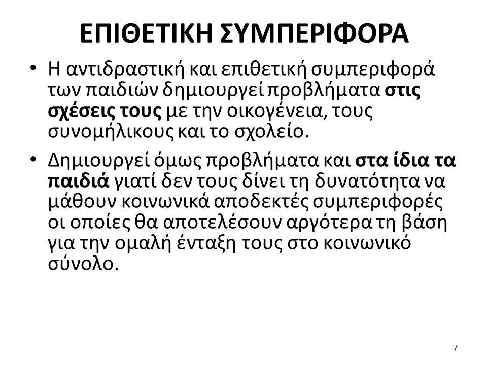 ΒΙΒΛΙΟΓΡΑΦΙΑ Bernstein, R.(1996).
