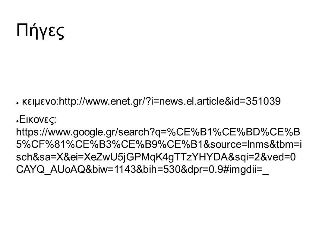 Πήγες ● κειμενο:http://www.enet.gr/?i=news.el.article&id=351039 ● Εικονες: https://www.google.gr/search?q=%CE%B1%CE%BD%CE%B 5%CF%81%CE%B3%CE%B9%CE%B1&source=lnms&tbm=i sch&sa=X&ei=XeZwU5jGPMqK4gTTzYHYDA&sqi=2&ved=0 CAYQ_AUoAQ&biw=1143&bih=530&dpr=0.9#imgdii=_