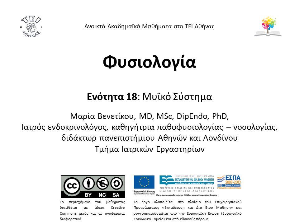 Φυσιολογία Ενότητα 18: Μυϊκό Σύστημα Mαρία Bενετίκου, MD, MSc, DipEndo, PhD, Ιατρός ενδοκρινολόγος, καθηγήτρια παθοφυσιολογίας – νοσολογίας, διδάκτωρ