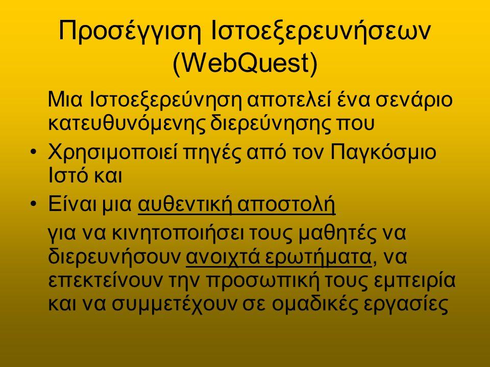 Προσέγγιση Ιστοεξερευνήσεων (WebQuest) Μια Ιστοεξερεύνηση αποτελεί ένα σενάριο κατευθυνόμενης διερεύνησης που Χρησιμοποιεί πηγές από τον Παγκόσμιο Ιστό και Είναι μια αυθεντική αποστολή για να κινητοποιήσει τους μαθητές να διερευνήσουν ανοιχτά ερωτήματα, να επεκτείνουν την προσωπική τους εμπειρία και να συμμετέχουν σε ομαδικές εργασίες