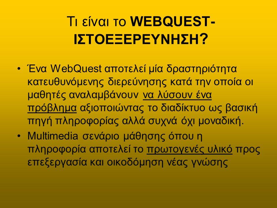 Τι είναι το WEBQUEST- ΙΣΤΟΕΞΕΡΕΥΝΗΣΗ .