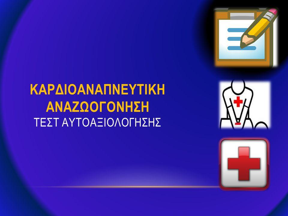Αν κάποιος χρειαστεί βοήθεια καλό θα είναι να μην είστε απλοί μάρτυρες στο θανατό του Κάθε ενεργός πολίτης είναι εν δυνάμει διασώστης www.eekaa.com ww