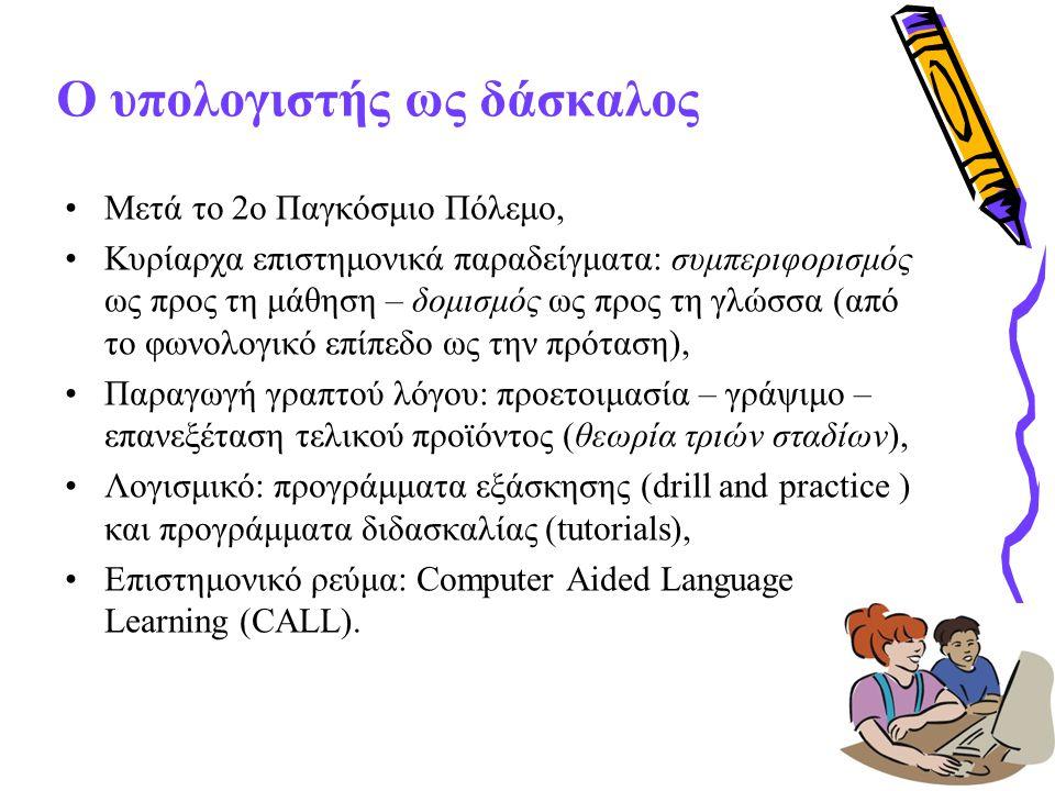 Ο υπολογιστής ως μέσο εργασίας Δεκαετία του ΄80, Επιδράσεις του κινήματος το γράψιμο είναι μια δυναμική διαδικασία και των εξελίξεων στη γλωσσολογία: κοινωνική διάσταση της γλώσσας και επικοινωνιακή προσέγγισή της, Προγράμματα επεξεργασίας κειμένου, τοπικά δίκτυα επικοινωνίας, Υπερκείμενο, Διαδίκτυο (δεκαετία του ΄90 κ.έ.), Επιπλέον, α.
