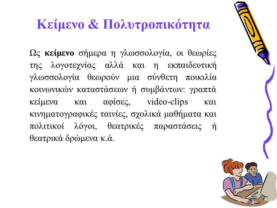 Κείμενο & Πολυτροπικότητα Ως κείμενο σήμερα η γλωσσολογία, οι θεωρίες της λογοτεχνίας αλλά και η εκπαιδευτική γλωσσολογία θεωρούν μια σύνθετη ποικιλία